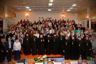 IV Бугурусланские межрегиональные образовательные чтения